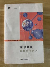 玻爾茲曼:篤信原子的人