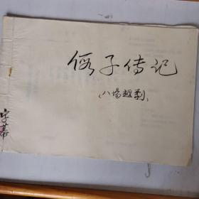 黄岩越剧团 得子传记 八场越剧