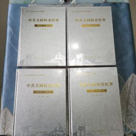 中共大同历史纪事   1914一2014 第一卷 第二卷  第三卷上,T册全四册