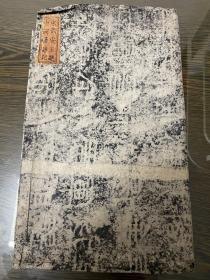 民国旧拓~宋武安王题山河堰诗记,一张