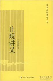 止观讲义ISBN9787300082974中国人大KL11043全新正版出版社库存新书C14