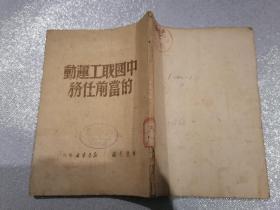 中国职工运动的当前任务  1949年
