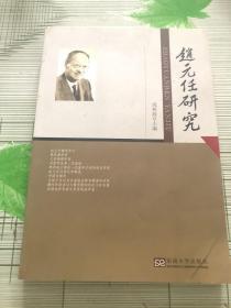 赵元任研究
