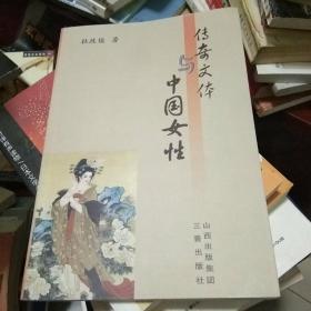 传奇文体与中国女性