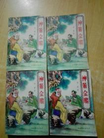 神箭金雕(1-4册)