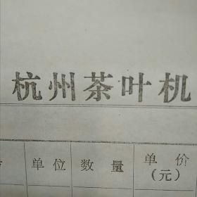 1983年福建省宁德茶厂、杭州茶叶机械总厂茶叶生产设备的贸易供货合同(茶叶阶梯捡梗机)