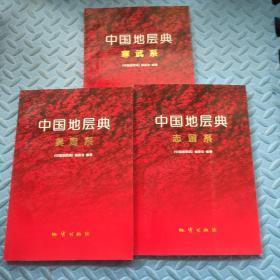 中国地层典(奥陶系,寒武系,志留系 3本合售)