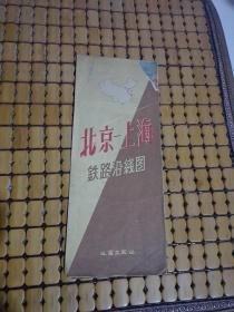 北京上海铁路沿线图(1959年一版一印)