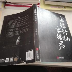 半缘修仙半缘君(肆)