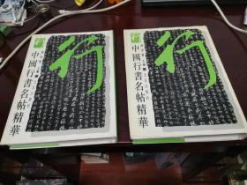 中国行书名帖精华.一.二(两册合售)