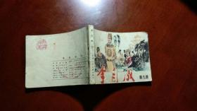 李自成第九册