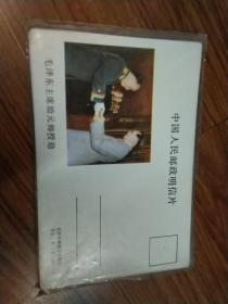 开国元帅授勋明信片10张一套