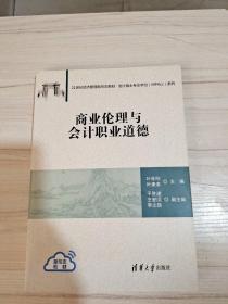 商业伦理与会计职业道德()系列)