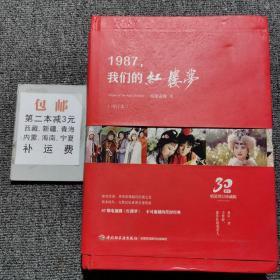1987,我们的红楼梦(增订本)