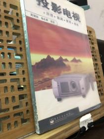 投影电视:原理·装调·使用·维修