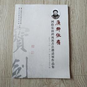 廉卿依旧【2017国际张裕钊流派书法邀请展作品集】