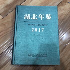 湖北年鉴2017