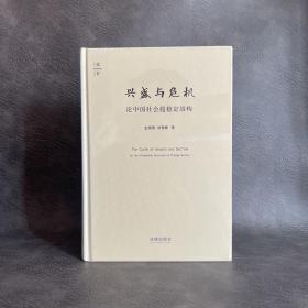 兴盛与危机:论中国社会超稳定结构(正版塑封未拆)