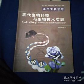 高中生物读本。现代生物科技,与生物技术实践。