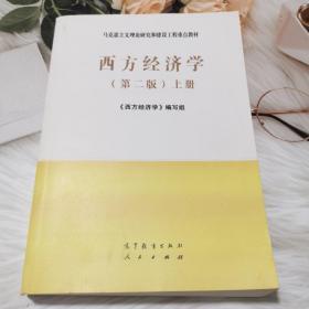 西方经济学(第二版)上册