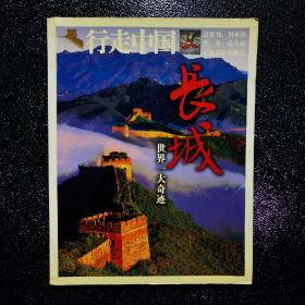 长城世界一大奇迹/行走中国