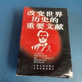 改变世界历史的重要文献9 11 21 22 23册共5本合售