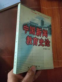 中国新闻教育史论。