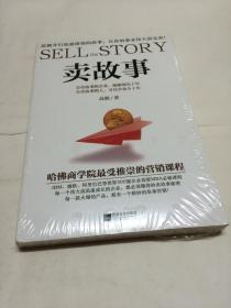 賣故事 哈佛商學院最受推崇的營銷課程 【 品相好 未拆原外塑封 】