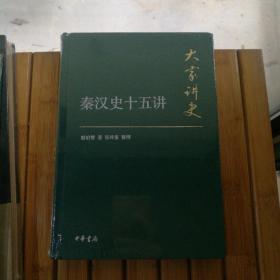 大家讲史:秦汉史十五讲(典藏本)