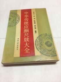 中华传统应酬尺牍大全