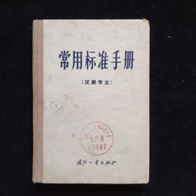 常用标准手册(仪表专业)  精装