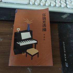 文学新星丛书:你别无选择  一版一印