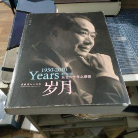 岁月:叶少兰从艺六十年之感悟1950-2010