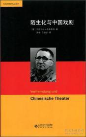 陌生化与中国戏剧