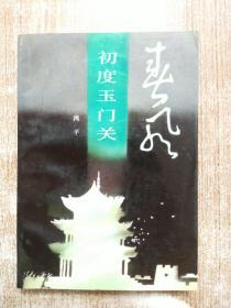 春风初度玉门关【一版一次印刷】