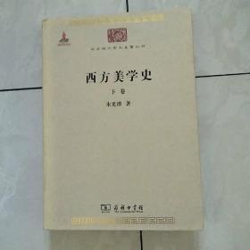 西方美学史(全两卷)下卷