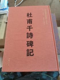 杜甫千诗碑记—洪厚甜楷书碑版作品
