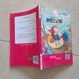 世界儿童文学精选:刺猬汉斯(注音彩绘版有声伴读曹文轩伍美珍推荐阅读)