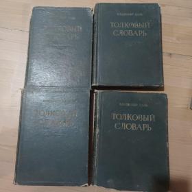 大俄罗斯语详解辞典(全四册)