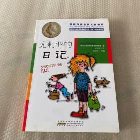 国际安徒生奖大奖书系(文学作品)·尤莉亚的日记