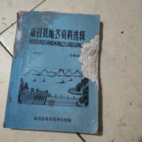 南召县地名资料选辑