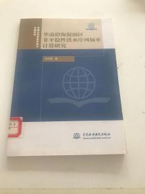 华南沿海湿润区非平稳性洪水序列频率计算研究/中国水科学青年英才专著系列
