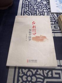 红船精神领航中国梦