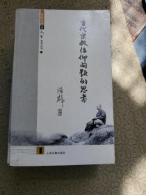 济群法师谈人生:《当代宗教信仰联唱珠思考》、《佛教与中国传统文化》、《生命的回归》、《佛教的环保思想》、《佛教的财富观》、《心灵环保》、《生命的痛苦及其解脱》、《人生佛教的思考》 8册合售