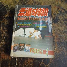 柔道与摔跤1984年1-6期、1985年1-6期(12本合售)用线合订成一本