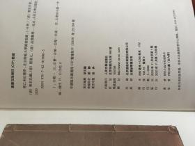 程乙本红楼梦:北京师范大学图书馆藏(1-6册)程乙本《红楼梦》初刊本彩印全貌呈现