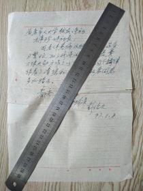 彭信久信札一页