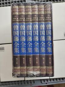 曾国藩全集 : 全6册