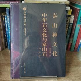 泰山神文化中华石文化与泰山石/中华泰山文库·著述书系