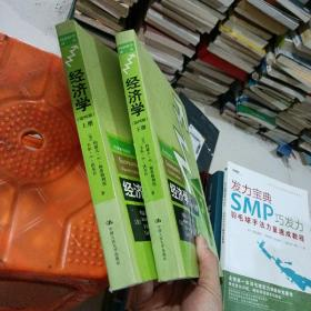 经济学:第四版 上下 两本合售